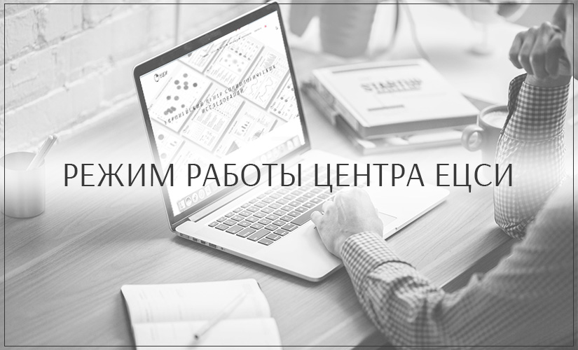 Режим работы ЕЦСИ 30.03 — 05.04