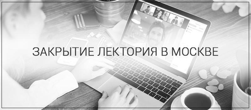 Закрытие лектория в Москве
